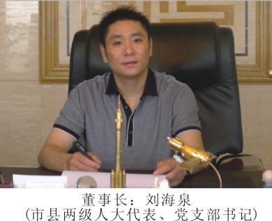 集团公司全体员工在董事长刘海泉先生的带领下,已经初步具备了较强的
